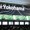 みなとみらい OrbiYokohama(オービィ横浜)とコスモワールドへ行ってきました。