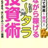 【投資】たぱぞう氏著書「寝ながら稼げるグ~タラ投資術」書評&まとめ!!
