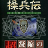 聖刻1092 操兵伝のゲームと攻略本の中で どの作品が最もレアなのか