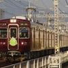阪急京都線のダイヤ改正ヘッドマークを撮る。