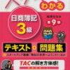 簿記3級独学体験談!1週目!初めての簿記!
