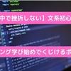 【途中で挫折しない】文系初心者がプログラミング学び始めでくじけるポイントは?