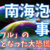 「バブル」経済という言葉の由来!『南海泡沫事件』について解説!!