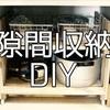 隙間収納DIYと断捨離が部屋と心を軽くする最強のコンボである!