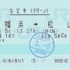 宇和海14号 指定券(グリーン)