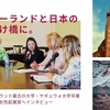 ヤギェウォ大学卒業から若手女性起業家へ|留学先ポーランドと出身地日本の大きなポテンシャル