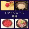 野崎洋光さん提案の「トマトジュース素麺」を作ってみた(作り方/レシピ)