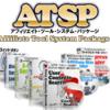 大人気のアフィリエイトツールパッケージ!「ATSP(アフィリエイト・ツール・システム・パッケージ)」