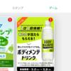 【ファミペイ】「ボディメンテ ドリンク」が当たるくじに挑戦!(`・ω・´)