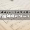 合唱祭絶対勝利マニュアル【合唱祭で優勝したい!】