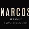 ナルコス シーズン2 Ep1「自由の身」(あらすじ・ネタバレ)