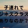 子連れハワイ 初 ビジネスクラスフライト レポート