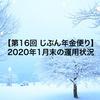 【第16回 じぶん年金便り】2020年1月末の運用状況