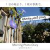 #7 Morning Photo Diary〜リニューアルしました〜