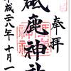 砥鹿神社の御朱印(愛知・豊川市)〜「神は神社に」「探偵はBARに」
