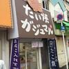 たい焼きレポ#170「ガジュマル」in静岡県熱海市