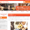 ジョイフルノイズギタースクール|ギター教室|札幌市中央区