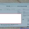 上場インデックスファンド豪州リート(S&P/ASX200 A-REIT)(1555 東証)第30期の分配金