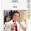 3/22、21時〜 ShibuyaCross-FMで、加藤望さんと生放送で初対談!いよいよ明日!