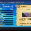 ワールド オブ ファイナルファンタジー プレイ日記002 2016年11月16日 (水) 累計プレイ14時間29分