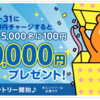 【大量当選】おさいふポンタで10,000円チャージで100円が5000名、10,000円が13名に当たる