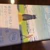 『夏への扉』ロバート・A・ハインライン 非常に面白い一冊です