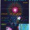 第32回 大樹の里 納涼祭のご案内(平成30年8月9日開催)※納涼祭は予定通り開催されます 2018.8.3