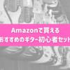Amazonで買えるおすすめのギター初心者セット