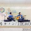 2018.06.21(Thu)路上日記