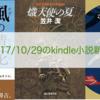 【2017/10/29の新刊】小説: 『風の情花』『熾天使の夏』『ポンド氏の逆説』