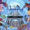 幻想神域LHが楽しい!