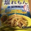 岩塚製菓『大人のおつまみ 塩れもん』を食べてみた!