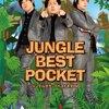 【キングオブコント2016準優勝】 ジャングルポケットのコント『余命3分』