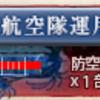【艦これ】作戦開始 前路哨戒を厳とせよ!/パラワン水道前路哨戒戦(18冬イベE-1)