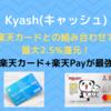 【Kyash(キャッシュ)】楽天カードの組み合わせで 最大2.5%還元!【楽天カード+楽天Payが最強】