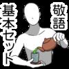 【LINEスタンプ】白人間の基本セット【敬語】リリースしました!