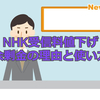 NHK受信料値下げ 剰余金の理由と使い方