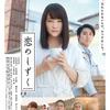 「恋のしずく」(2018)