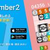 『PutNumber2』に新しいモード「30+ モード」を追加しました!