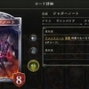【シャドバ】RAGE6戦目(ヴァンパイア) 課金勢に打ち勝つ大金星!