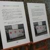 """「バンクシー作品らしきネズミの絵」の東京都庁での展示 / """"Possible Banksy Work"""" exhibit at Tokyo Metropolitan Government building"""