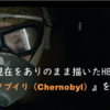 過去と現在をありのまま描いたHBOドラマ『チェルノブイリ(Chernobyl)』を見よう!