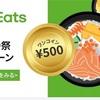 Uber eatsでおすすめ:横浜(大口・新子安・妙蓮寺付近)のおいしいお店