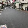 ニンニク入れますか? 世田谷上野毛店