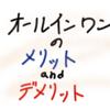 【スキンケアはこれ1つ!!】オールインワンのメリットとデメリット