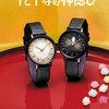 千と千尋の神隠しのコラボレーション腕時計(セイコーALBA)購入レポ