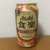 アサヒ 『食楽』を飲む