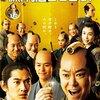 先人たちの生き方から学ぶ『殿、利息でござる!』-向山雄治さんの映画ブログに載ってる映画を観てみたシリーズ