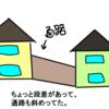 はぐくみの家の完成見学会は二世帯住宅♪
