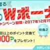 モッピーの友達紹介キャンペーン!新規入会&初交換で2300p!